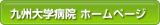 九州大学病院ホームページ